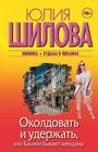 """Юлия Шилова """"Околдовать и удержать, или Какими бывают женщины"""" Серия """"Женщина, которой смотрят вслед"""" Pocket-book"""