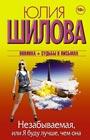 """Юлия Шилова """"Незабываемая, или Я буду лучше, чем она"""" Серия """"Женщина, которой смотрят вслед"""""""