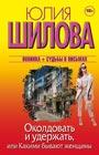 """Юлия Шилова """"Околдовать и удержать, или Какими бывают женщины"""" Серия """"Женщина, которой смотрят вслед"""""""
