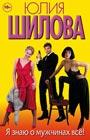 """Юлия Шилова """"Я знаю о мужчинах всё! Комплект из 4 книг"""" Серия """"Женщина, которой смотрят вслед"""""""