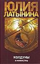 """Юлия Латынина """"Колдуны и министры"""""""