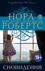 """Нора Робертс """"Сновидения"""" Серия """"Мега-звезда современной прозы"""" Pocket-book"""