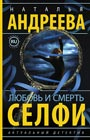 "Наталья Андреева ""Любовь и смерть. Селфи"" Серия ""Бестселлеры"" Pocket-book"