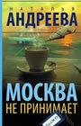 "Наталья Андреева ""Москва не принимает"" Серия ""Бестселлеры"" Pocket-book"