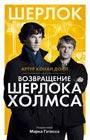 "Артур Конан Дойл ""Возвращение Шерлока Холмса"" Серия ""Шерлок"""