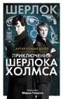 "Артур Конан Дойл ""Приключения Шерлока Холмса"" Серия ""Шерлок"""