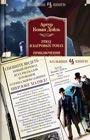 """Артур Конан Дойль """"Этюд в багровых тонах. Приключения Шерлока Холмса"""" Серия """"Иностранная литература. Большие книги"""""""