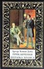 """Артур Конан-Дойл """"Приключения Шерлока Холмса"""" Серия """"Библиотека мировой литературы"""""""
