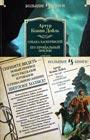 """Артур Конан Дойль """"Собака Баскервилей. Его прощальный поклон. Архив Шерлока Холмса"""" Серия """"Иностранная литература. Большие книги"""""""