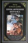 """Артур Конан-Дойл """"Все приключения Шерлока Холмса. Полное собрание всех канонических произведений о Шерлоке Холмсе и пять рассказов не входящих в основные сборники"""" Серия """"Библиотека мировой литературы"""""""