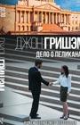 """Джон Гришэм """"Дело о пеликанах"""" Серия """"Лучшие детективы"""""""