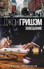 """Джон Гришэм """"Завещание"""" Серия """"Лучшие детективы"""""""
