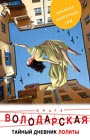 """Ольга Володарская """"Тайный дневник Лолиты"""" Серия """"Никаких запретных тем! Остросюжетная проза"""" Pocket-book"""