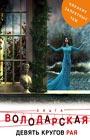"""Ольга Володарская """"Девять кругов рая"""" Серия """"Никаких запретных тем! Остросюжетная проза"""" Pocket-book"""