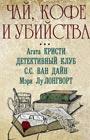 """Агата Кристи и др. """"Чай, кофе и убийства. Комплект из 4-х книг"""""""