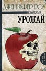"""Дженнифер Роу """"Скорбный урожай"""" Серия """"Чай, кофе и убийства"""""""