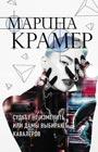 """Марина Крамер """"Судьбу не изменить, или Дамы выбирают кавалеров"""" Серия """"Закон сильной. Криминальное соло"""" Pocket-book"""
