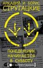 """Аркадий и Борис Стругацкие """"Понедельник начинается в субботу"""" Серия """"Стругацкие с комментариями"""""""