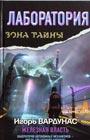 """Игорь Вардунас """"Лаборатория. Железная власть"""" Серия """"Зона тайны"""""""