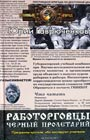 """Юрий Гаврюченков """"Работорговцы. Черный пролетарий"""" Серия """"Атомный город"""""""