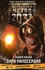 """Андрей Лисьев """"Метро 2033: Зима милосердия"""" Серия """"Вселенная метро 2033"""""""