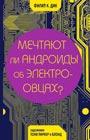 """Филип К. Дик """"Мечтают ли андроиды об электроовцах?"""" Серия """"Комиксы. Современная классика"""""""