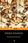 "Айзек Азимов ""Конец вечности"" Серия ""Pocket book"" Pocket-book"