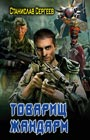 "Станислав Сергеев ""Товарищ жандарм"" Серия ""Боевая фантастика"" Pocket-book"