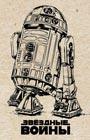 """Блокнот. R2-D2 (крафт). Серия """"Вселенная Star Wars - Звездные Войны"""""""