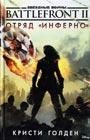 """Кристи Голден """"Battlefront II. Отряд """"Инферно"""". Звёздные Войны"""" Серия """"Звёздные Войны"""""""