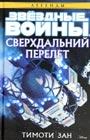 """Тимоти Зан """"Сверхдальний Перелет"""" Серия """"Звёздные Войны"""""""