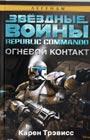 """Карен Трэвисс """"Republic Commando. Огневой контакт. Звёздные Войны"""" Серия """"Звёздные Войны"""""""