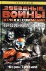"""Карен Трэвисс """"Republic Commando. Тройной ноль. Звёздные Войны"""" Серия """"Звёздные Войны"""""""