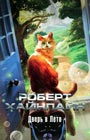 """Роберт Хайнлайн """"Дверь в Лето"""" Серия """"The Big Book"""" Pocket-book"""