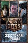 """Метро 2033: Жестокая правда (комплект из 3 книг). Серия """"Вселенная метро 2033"""""""