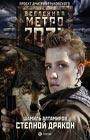 """Шамиль Алтамиров """"Метро 2033: Степной дракон"""" Серия """"Вселенная метро 2033"""""""