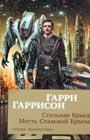 """Гарри Гаррисон """"Стальная Крыса. Месть Стальной Крысы"""" Pocket-book"""