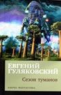 "Евгений Гуляковский ""Сезон туманов"" Серия ""Азбука-фантастика"" Pocket-book"