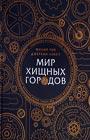 """Филип Рив, Джереми Леветт """"Мир хищных городов"""""""