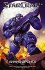 "Ричард Кнаак и др. ""StarCraft: Линия фронта. Том 1"" Серия ""Легенды Blizzard"""