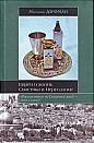"""Михаэль Дорфман """"Евреи и жизнь. Свастика в Иерусалиме"""" Серия """"Историческая библиотека"""""""
