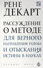 """Рене Декарт """"Рассуждение о методе для верного направления разума и отыскания истины в науках"""" Серия """"Великие идеи"""""""