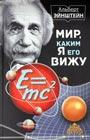 """Альберт Эйнштейн """"Мир, каким я его вижу"""" Серия """"Золотой фонд науки"""""""