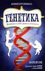 """Марк Шульц """"Генетика. Путеводитель по ДНК и законам наследственности. Краткий курс в комиксах"""""""