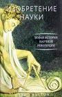 """Дэвид Вуттон """"Изобретение науки. Новая история научной революции"""""""