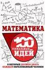 """И.Е. Гусев """"Математика"""" Серия """"100 гениальных идей, о которых должен знать каждый образованный человек"""""""