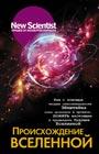 """Происхождение Вселенной. Серия """"New Scientist. Лучшее от экспертов журнала"""""""
