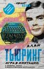 """Алан Тьюринг """"Игра в имитацию. О шифрах, кодах и искусственном интеллекте"""" Серия """"Квант науки"""""""