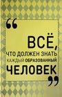 """И.В. Блохина """"Все, что должен знать каждый образованный человек"""""""