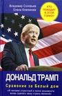 """Владимир Соловьев, Елена Клепикова """"Дональд Трамп. Сражение за Белый Дом"""""""